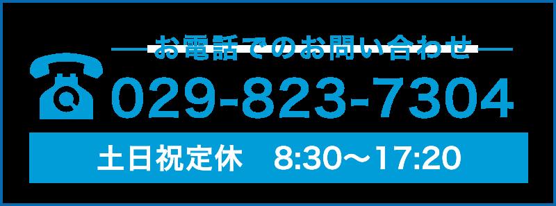 お電話でのお問い合わせ TEL:029-823-7304