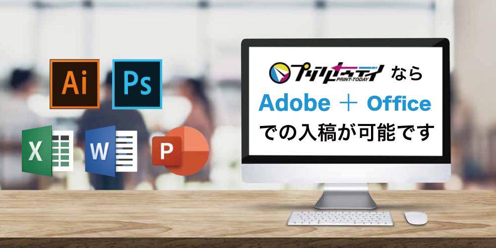 PRINT-TODAYなら、Adobe+Office